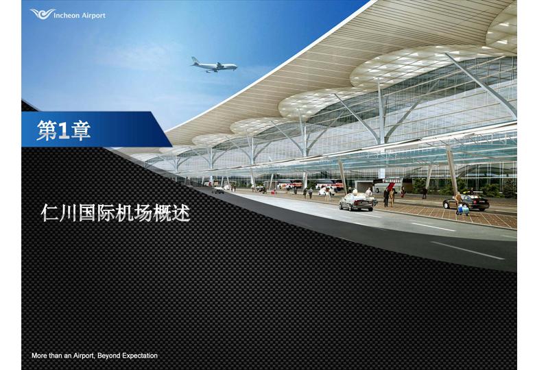 인천국제공항공사소개