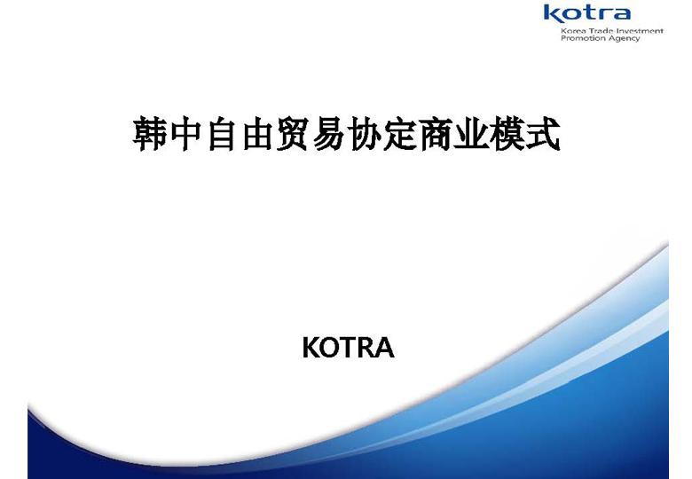 코트라(한중FTA비즈니스모델)