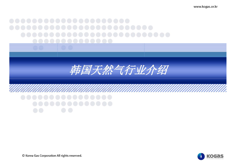 한국가스공사(교육매뉴얼)